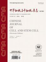 中华细胞与干细胞杂志(电子版)