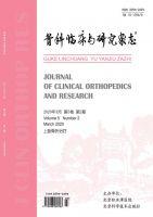 骨科临床与研究杂志
