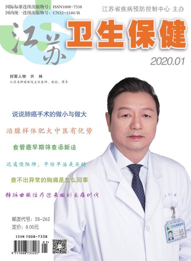 江苏卫生保健