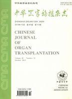 中华器官移植杂志
