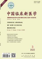 中国临床新医学