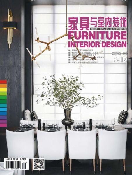 家具与室内装饰