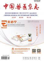 中国兽医杂志