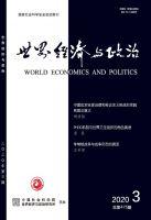 世界经济与政治