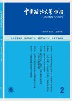 中国政法大学学报