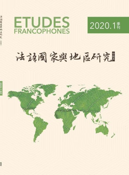 法语国家与地区研究