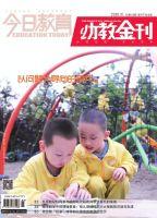 今日教育(幼教金刊)