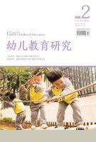 幼儿户外运动中的指导策略