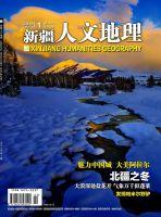 新疆人文地理