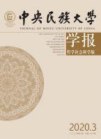 中央民族大学学报(哲学社会科学版)