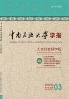 中南民族大学学报(人文社会科学版)