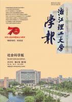 浙江理工大学学报(社会科学版)