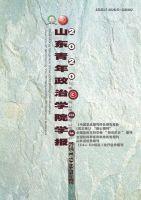 中国新型政党制度的国家治理意蕴探究