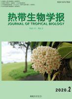 热带生物学报