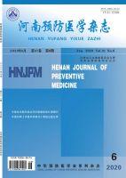 河南预防医学杂志