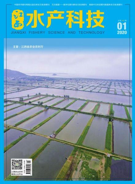 江西水产科技