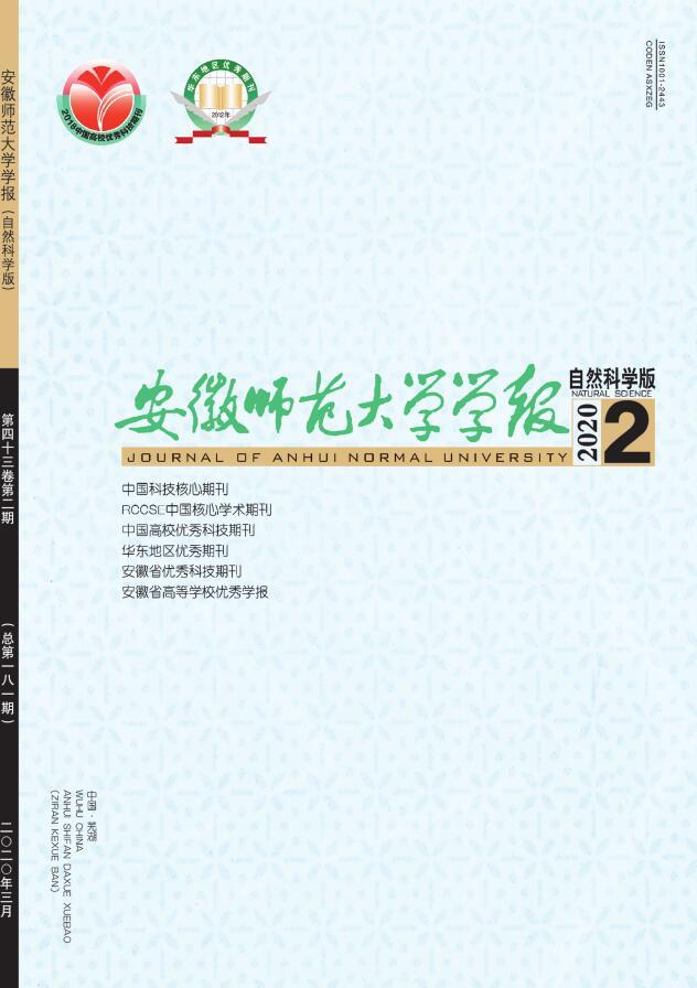 安徽师范大学学报(自然科学版)