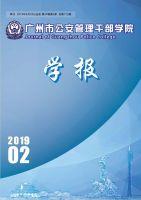 广州市公安管理干部学院学报