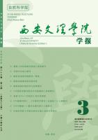 西安文理学院学报(自然科学版)