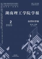 湖南理工学院学报(自然科学版)