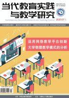 当代教育实践与教学研究