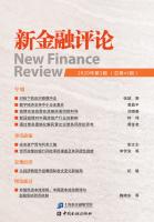 新金融评论