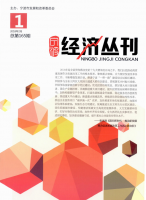 宁波经济丛刊