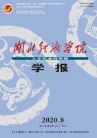 湖北经济学院学报(人文社会科学版)