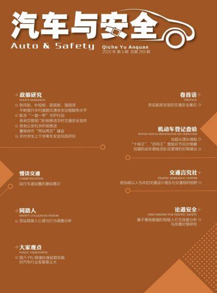 汽车与安全