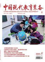 中国现代教育装备