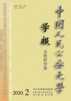 中国人民公安大学学报(自然科学版)