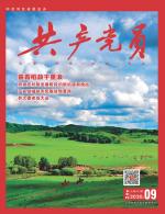中国共产党百年政治建设的经验探究