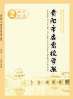 贵阳市委党校学报