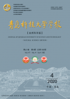 青岛科技大学学报(自然科学版)
