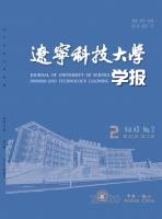 辽宁科技大学学报