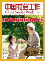 中国社会工作