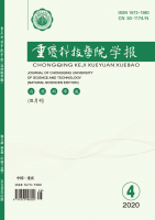 重庆科技学院学报(自然科学版)