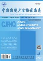 中国国境卫生检疫杂志