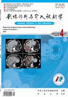 影像诊断与介入放射学
