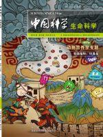 中国科学:生命科学