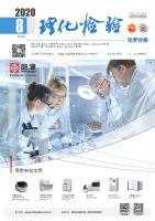 理化检验(化学分册)