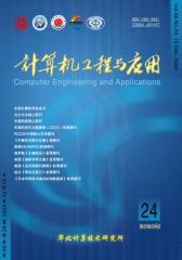 计算机工程与应用