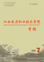 江西电力职业技术学院学报