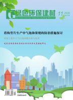 绿色环保建材