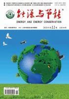 能源与节能