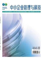 中小企业管理与科技(上旬刊)