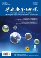 矿业安全与环保