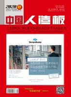 中国人造板