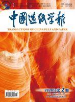 中国造纸学报