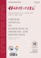 中华放射医学与防护杂志